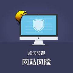 如何防御网站风险?