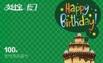 生日快乐支付宝卡